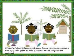 Однажды в одной Африканской школе детям рассказали историю о том, как люди хо