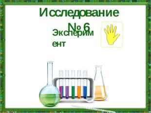 Исследование № 6 Эксперимент