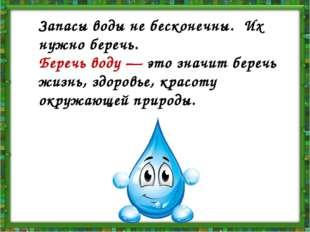 Запасы воды не бесконечны. Их нужно беречь. Беречь воду — это значит беречь ж