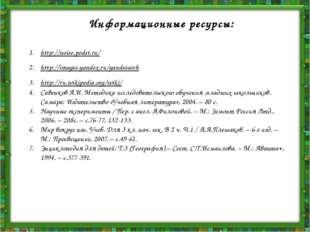 Информационные ресурсы: http://noise.podst.ru/ http://images.yandex.ru/yandse