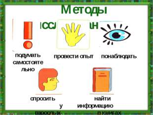 Методы исследования: Методы исследования: подумать самостоятельно провести о