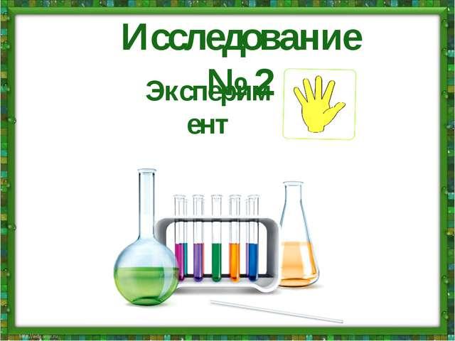 Исследование № 2 Эксперимент
