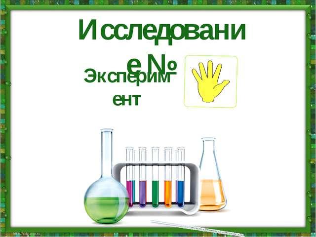 Исследование № 3 Эксперимент