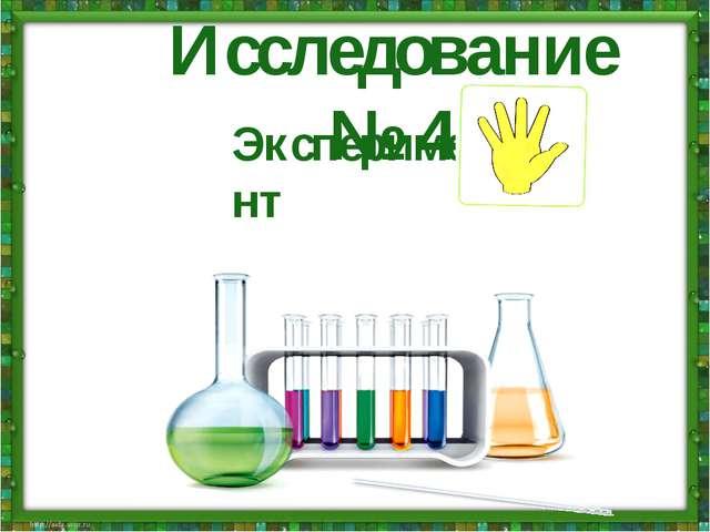 Исследование № 4 Эксперимент