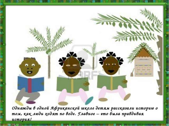 Однажды в одной Африканской школе детям рассказали историю о том, как люди хо...