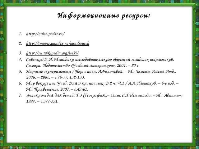 Информационные ресурсы: http://noise.podst.ru/ http://images.yandex.ru/yandse...