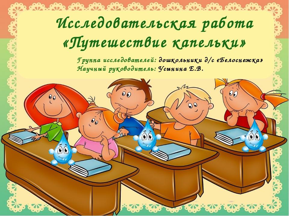Исследовательская работа «Путешествие капельки» Группа исследователей: дошко...