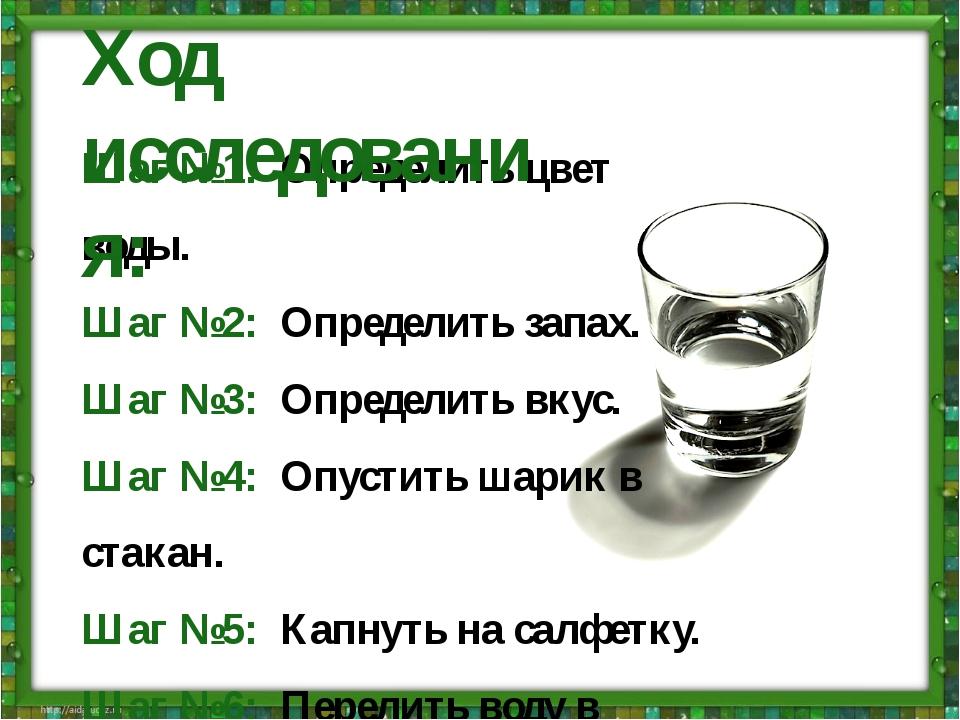 Шаг №1: Определить цвет воды. Шаг №2: Определить запах. Шаг №3: Определить вк...