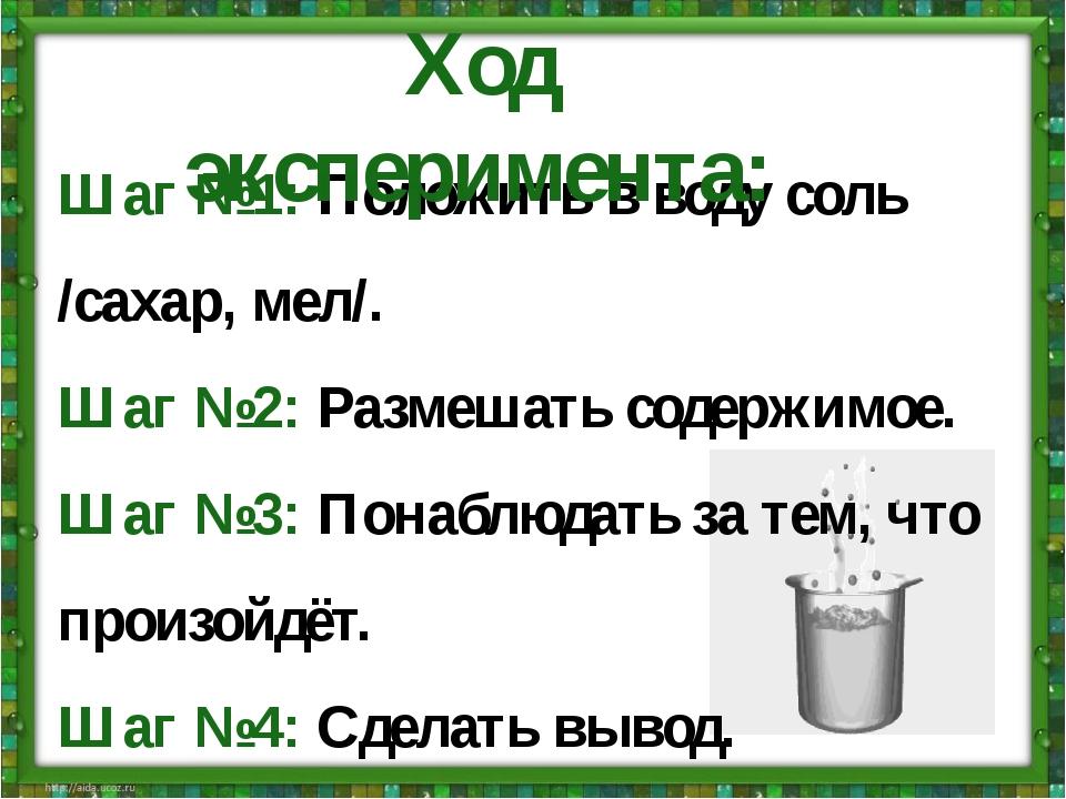 Шаг №1: Положить в воду соль /сахар, мел/. Шаг №2: Размешать содержимое. Шаг...