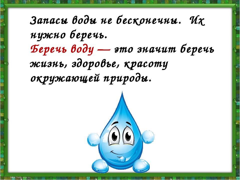 Запасы воды не бесконечны. Их нужно беречь. Беречь воду — это значит беречь ж...