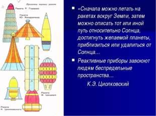 «Сначала можно летать на ракетах вокруг Земли, затем можно описать тот или ин