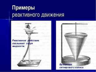 Примеры реактивного движения Реактивное действие оказывает и струя жидкости.