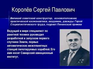 Королёв Сергей Павлович Великий советский конструктор, основоположник практич