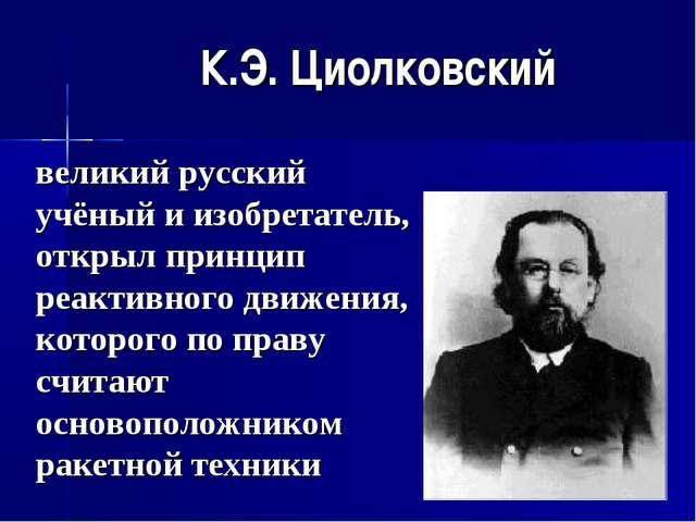 великий русский учёный и изобретатель, открыл принцип реактивного движения, к...