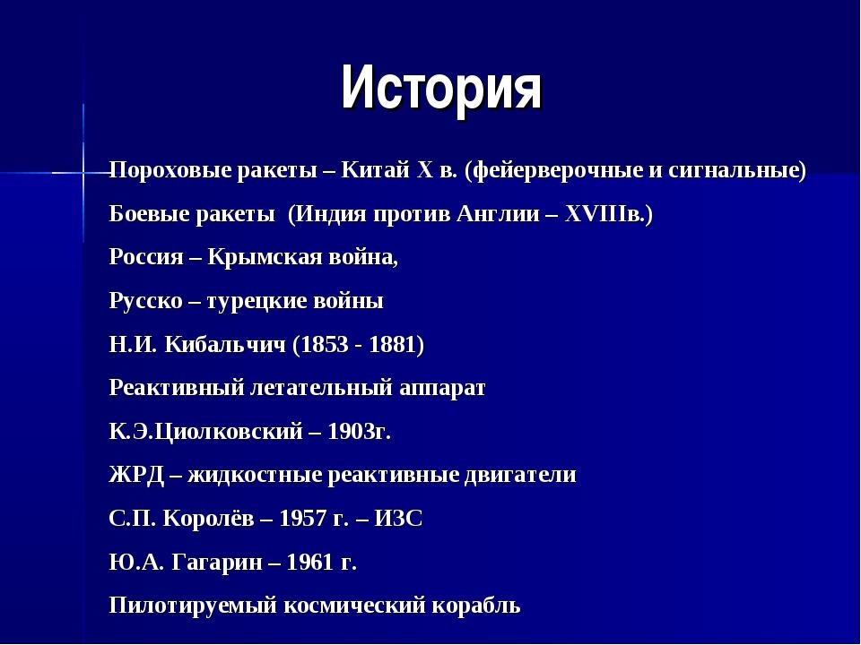 История Пороховые ракеты – Китай X в. (фейерверочные и сигнальные) Боевые рак...