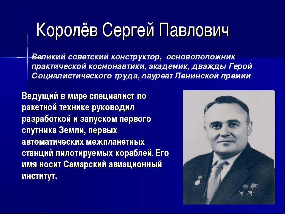 Королёв Сергей Павлович Великий советский конструктор, основоположник практич...