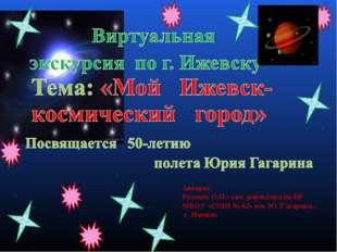 Авторы: Русских О.Н.- зам. директора по ВР МБОУ «СОШ № 62» им. Ю. Гагарина ,