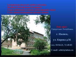 Гагаринская школа не требует рекламы, Музей ее в России известен широко. Сюда