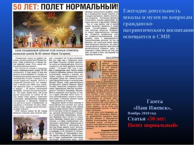 Ежегодно деятельность школы и музея по вопросам гражданско-патриотического во...