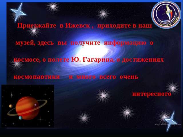 Приезжайте в Ижевск , приходите в наш музей, здесь вы получите информацию о...