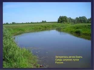 Затерялась речка Ежать Средь широких лугов России…