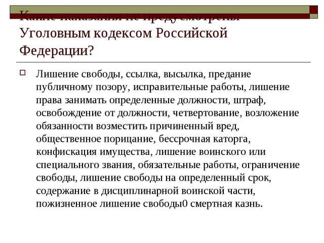 Какие наказания не предусмотрены Уголовным кодексом Российской Федерации? Лиш...