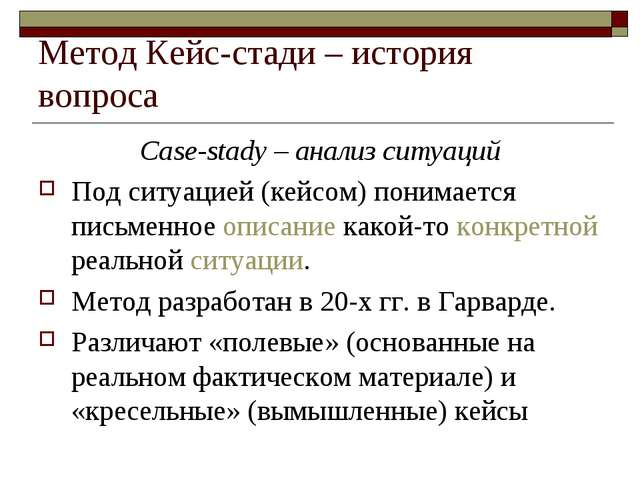 Метод Кейс-стади – история вопроса Case-stady – анализ ситуаций Под ситуацией...