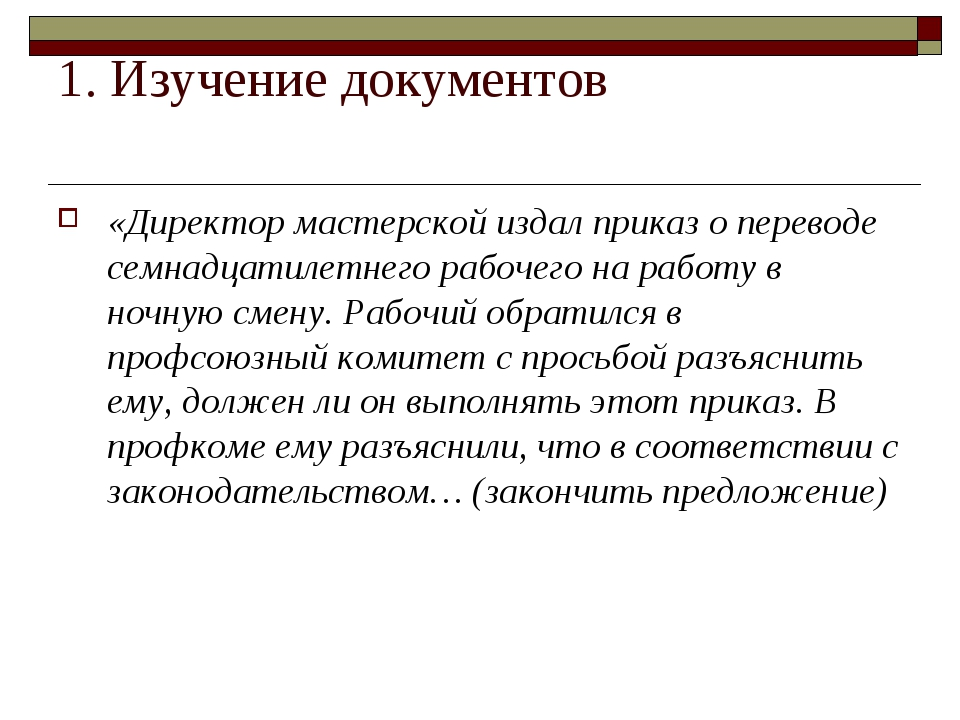 1. Изучение документов «Директор мастерской издал приказ о переводе семнадцат...