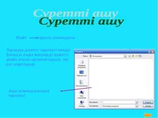 Файл открыть командасы Экранда диалог терезесі пайда болады онда меңзерді қаж
