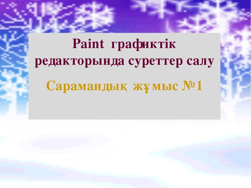 Paint графиктік редакторында суреттер салу Сарамандық жұмыс №1