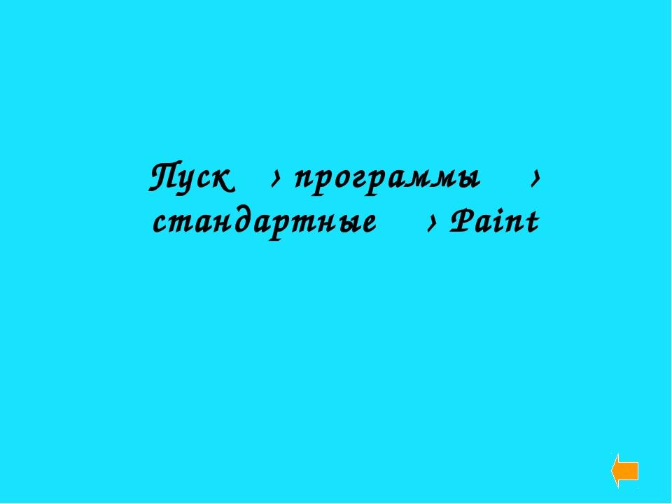 Пуск―› программы ―› стандартные ―› Paint