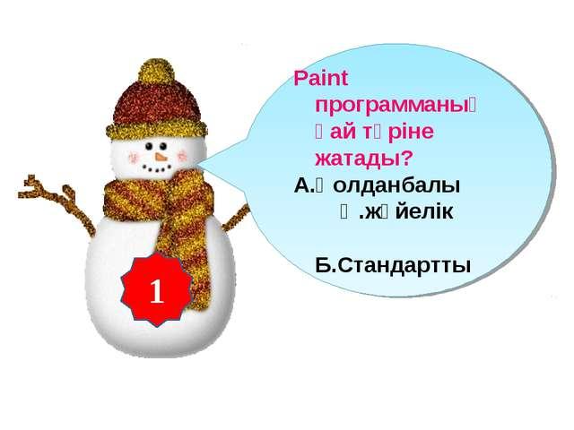 Paint программаның қай түріне жатады? А.Қолданбалы Ә.жүйелік Б.Стандартты 1