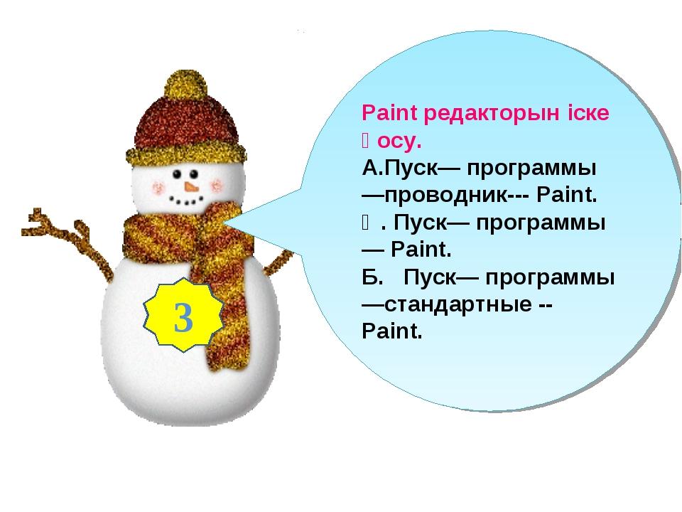 Paint редакторын іске қосу. А.Пуск— программы—проводник--- Paint. Ә. Пуск— пр...