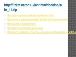 http://fizkaf.narod.ru/labr.htm/doc/doc/labr_11.zip http://teachmen.ru/work/a