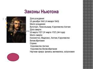 Законы Ньютона Дата рождения: 25 декабря 1642 (4 января 1643) Место рождения
