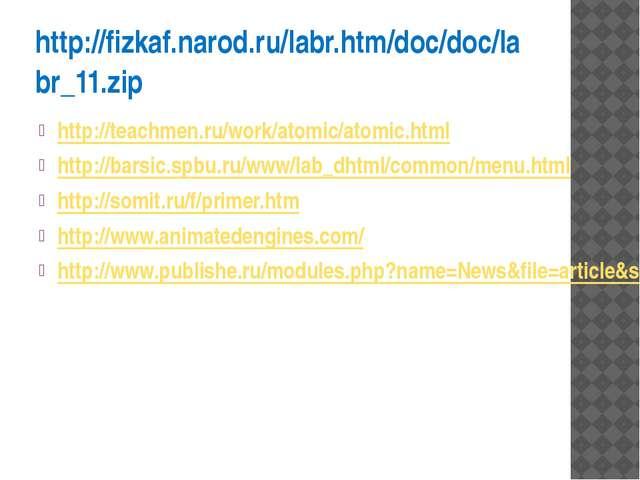 http://fizkaf.narod.ru/labr.htm/doc/doc/labr_11.zip http://teachmen.ru/work/a...