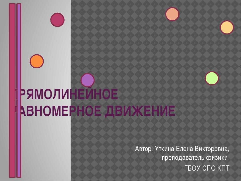 ПРЯМОЛИНЕЙНОЕ РАВНОМЕРНОЕ ДВИЖЕНИЕ Автор: Уткина Елена Викторовна, преподават...