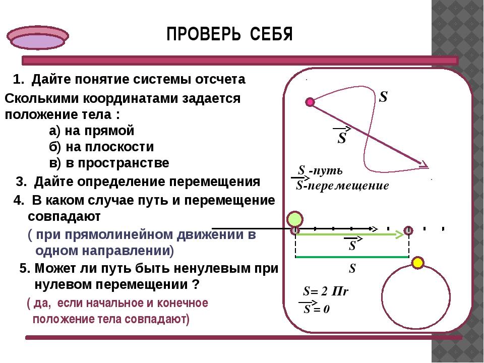 ПРОВЕРЬ СЕБЯ 1. Дайте понятие системы отсчета х у z 2. Сколькими координатам...
