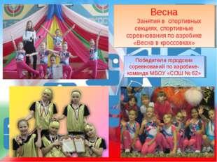 Победители городских соревнований по аэробике- команда МБОУ «СОШ № 62» Весна
