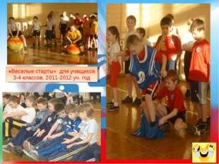 «Веселые старты» для учащихся 3-4 классов, 2011-2012 уч. год