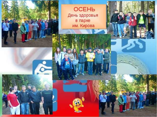 ОСЕНЬ День здоровья в парке им. Кирова