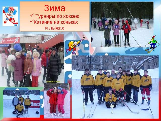 Зима Турниры по хоккею Катание на коньках и лыжах