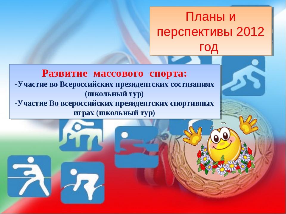 Планы и перспективы 2012 год Развитие массового спорта: Участие во Всероссийс...