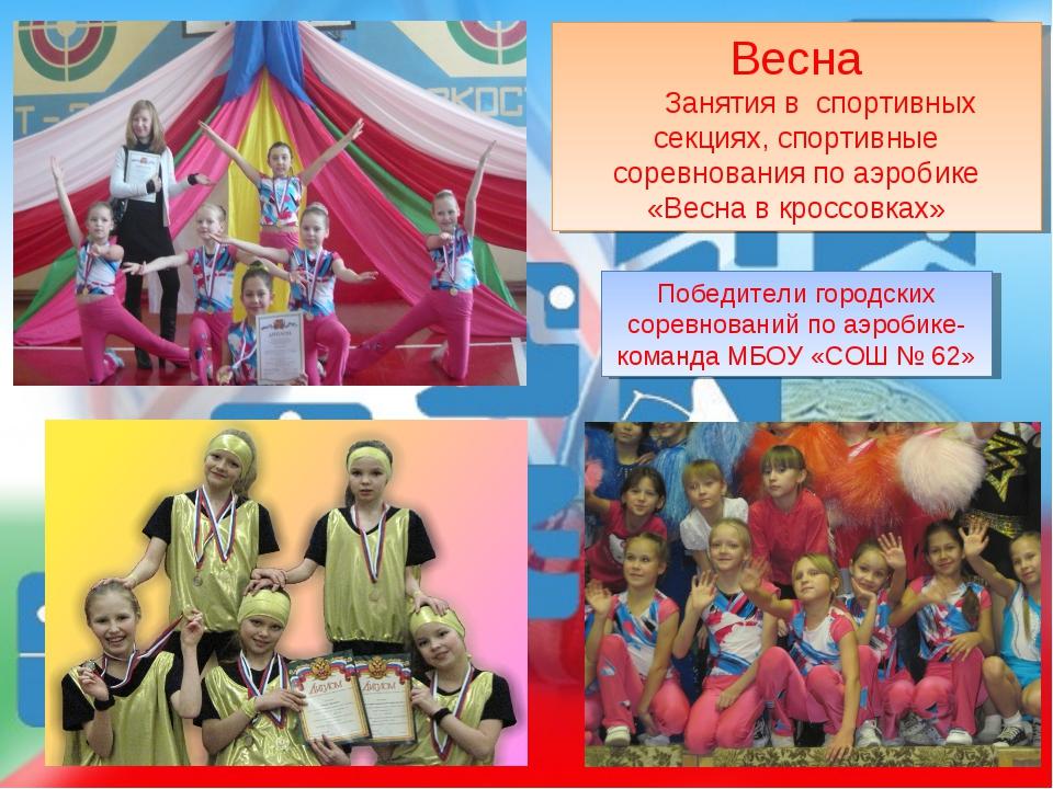 Победители городских соревнований по аэробике- команда МБОУ «СОШ № 62» Весна...