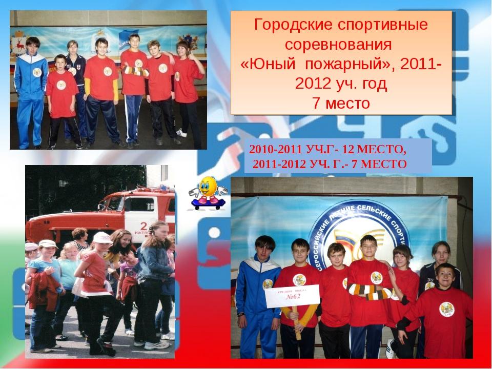 Городские спортивные соревнования «Юный пожарный», 2011- 2012 уч. год 7 место...