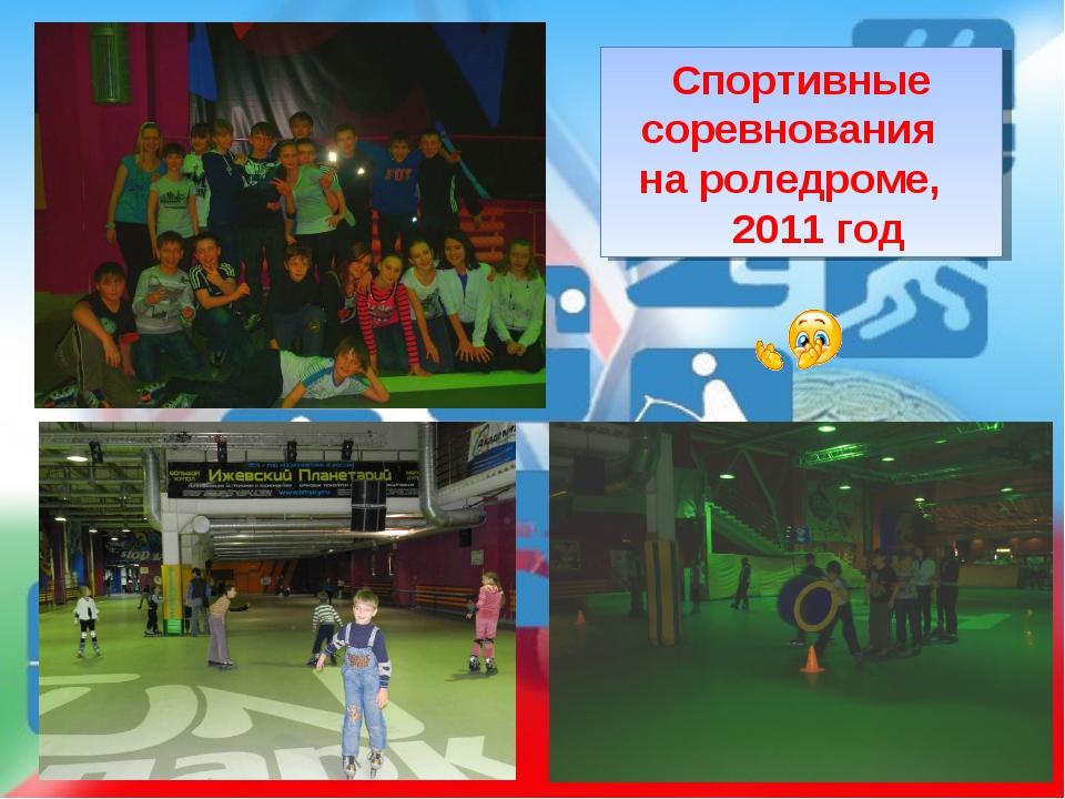 Спортивные соревнования на роледроме, 2011 год