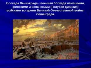 Блокада Ленинграда - военная блокада немецкими, финскими и испанскими (Голуб