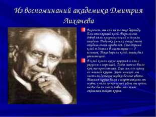 Из воспоминаний академика Дмитрия Лихачева Впрочем, мы ели не только дуранду.