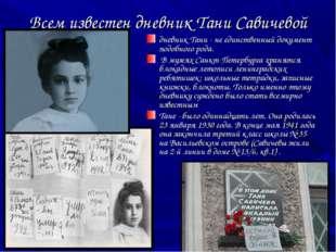 Всем известен дневник Тани Савичевой дневник Тани - не единственный документ