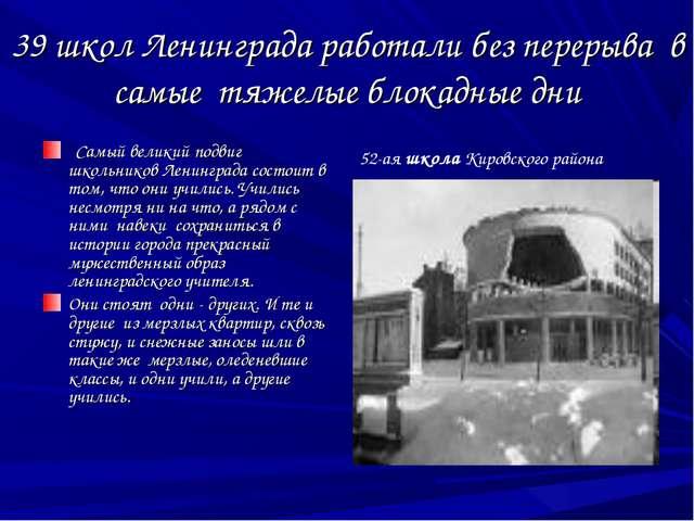 39 школ Ленинграда работали без перерыва в самые тяжелые блокадные дни Самый...